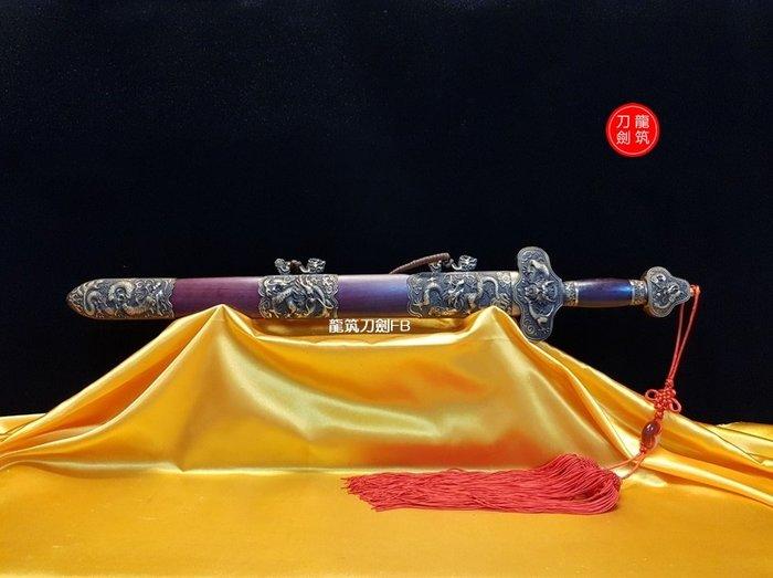 特製款 尊貴紫色劍鞘 九龍劍 龍雕裝具 二尺二長度 寬版劍身 紫蘇木劍鞘 七星劍 太子槍 關刀 七星劍 龍筑刀劍