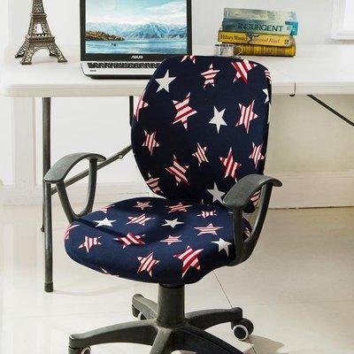 辦公椅套罩分體老板旋轉座套家用網吧電腦升降椅子套背罩通用彈力【 全館免運】