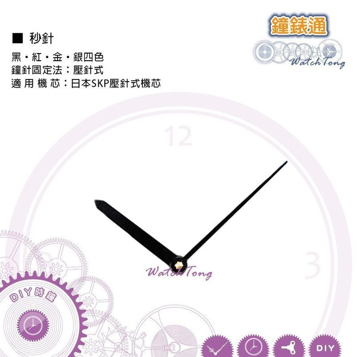 【鐘錶通】J系列鐘針J094060 / 相容日本SKP壓針式機芯