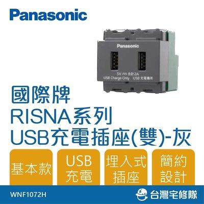 Panasonic國際牌 RISNA系列 WNF1072H 雙USB充電插座-台灣宅修隊17ihome