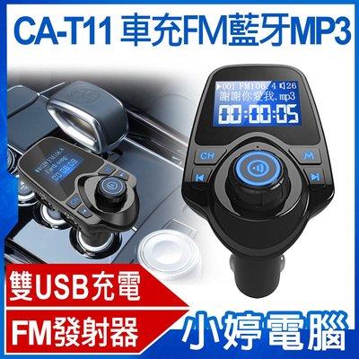 【小婷電腦*車充】福利品出清 CA-T11 車充FM藍牙MP3 雙USB充電 AUX輸入 TF卡 廣播發射器 免持通話