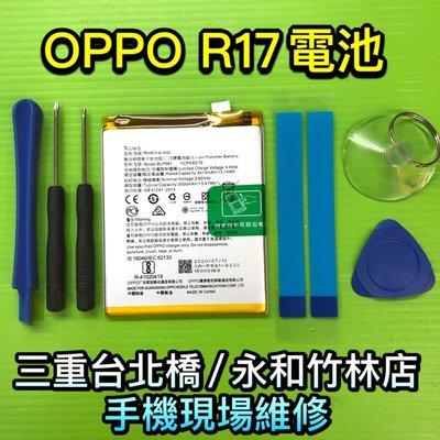 手機電池適用OPPO R17 電池 原廠電池品質 BLP681 現場維修 換電池