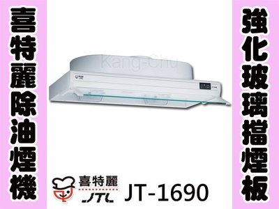 【康廚網】喜特麗特約經銷商-JT-1690☆90公分☆崁入隱藏式超薄除油煙機☆PL燈照明☆送安裝 新北市