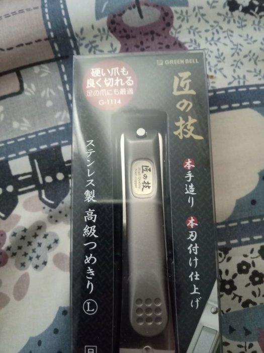 全新日本製 匠之技指甲剪 G1114