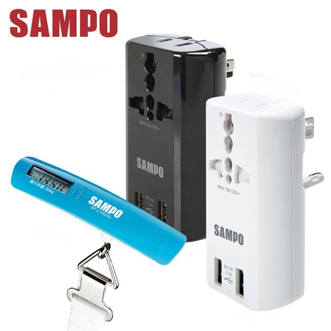 《電氣男》SAMPO聲寶 萬國充電器轉接頭+行李吊秤(EP-U141AU2+BF-L1402AL)