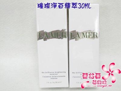ψ蘭格爾美妝坊ψ全新LA MER 海洋拉娜 璀璨淨白精萃30ML~專櫃品~盒裝~保存期限2021/08