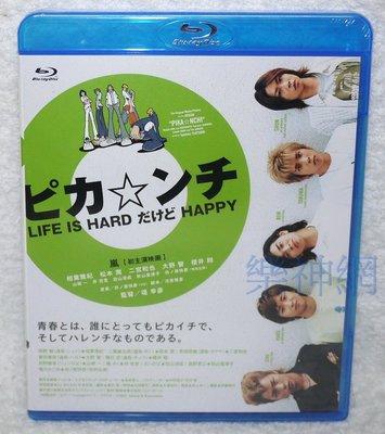 嵐 ARASHI Pika*nchi LIFE IS HARD Dakedo HAPPY(日版藍光Blu-ray)BD