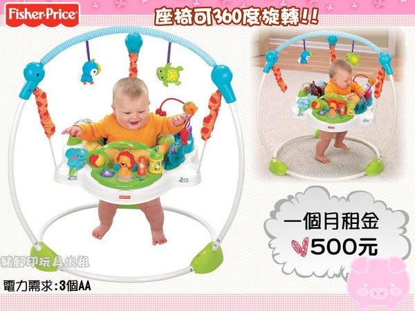 °✿豬腳印玩具出租✿°Fisher-Price 費雪牌 可愛動物跳跳樂鞦韆(售)