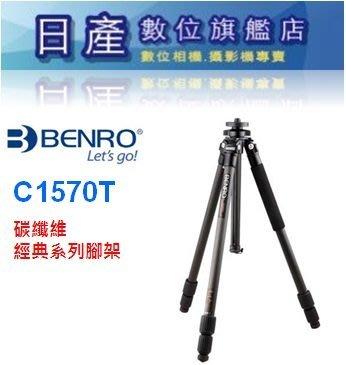 【日產旗艦】BENRO 百諾 C1570T 單眼相機 碳纖維 三腳架 附原廠腳架袋 148cm 承重8KG 勝興公司貨