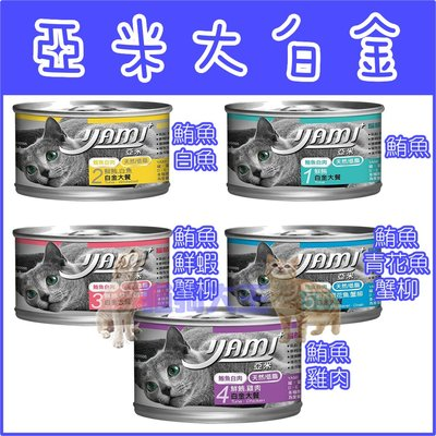 *貓狗大王*亞米 Yami 白金大餐系列 凍罐  五種口味  160g