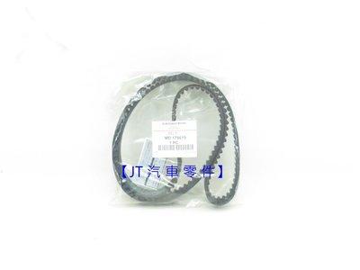【JT汽材】三菱 SAVRIN 2.4 時規皮帶 正時皮帶 日本正廠件 全新品