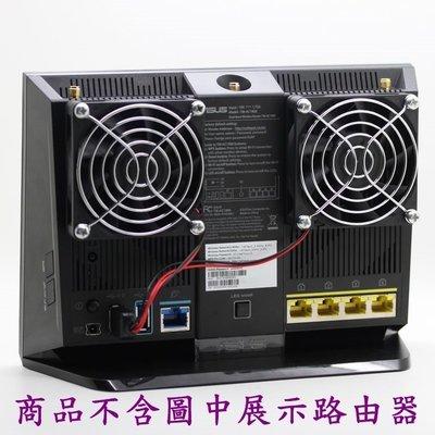 全新 華碩 RT-AC68U AC88U AC86U R6300V2 路由器 散熱器 雙胞胎 散熱風扇 分享器通用款