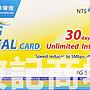 【波記商場】中華電信 4G499 如意卡 預付卡 吃到飽