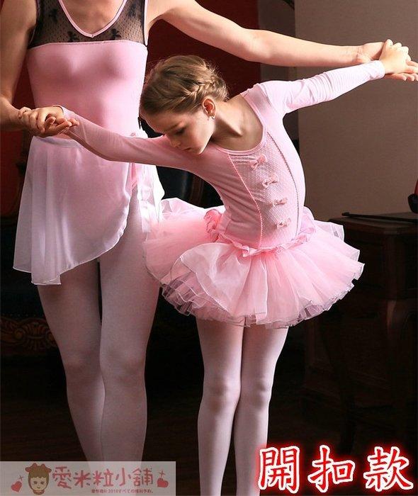 兒童長袖芭蕾舞衣 舞蹈服 開扣款 ☆愛米粒☆ 2640 粉色 100-150