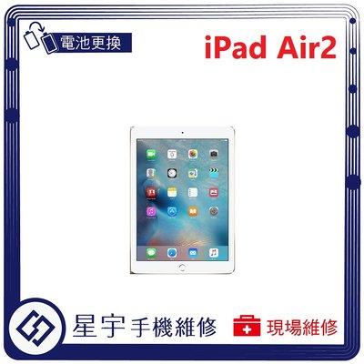 [電池更換] 台南專業 iPad Air2 (iPad 6) 自動關機 耗電 蓄電不良 不開機 換電池 檢測維修