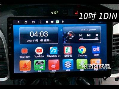 原車單層主機 1 DIN專用 通用型 10吋 多媒體導航安卓機 安卓機