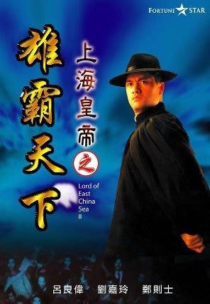 【上海皇帝之雄霸天下】【國語/粵語】【呂良偉 苗僑偉】DVD