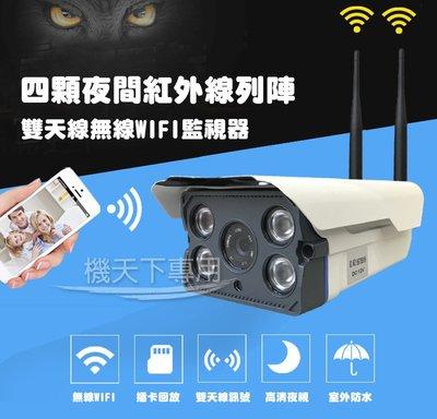 ►阿檳仔小舖◄F-HD 室外雲端監視器 雙天線 紅外線監控 無線WIFI 攝影機網路監控 智能APP手機監視