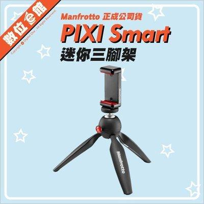 【附手機夾可刷卡【正成公司貨】Manfrotto PIXI MINI SMART 桌上型三腳架 自拍棒 穩定器 手機直播