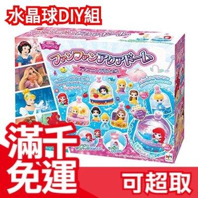 免運 日本 Megahouse 水晶球DIY 迪士尼公主 白雪貝兒灰姑娘長髮公主小美人魚 交換禮物 聖誕禮物❤JP
