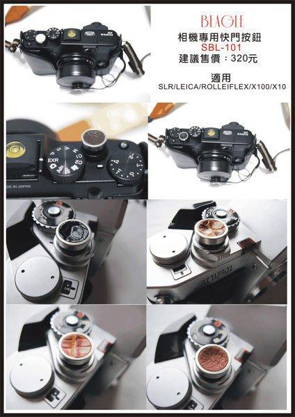 ☆BEAGLE ☆ 真皮+不鏽鋼 快門鈕 增高鈕(SBL-101) 適用:Leica/PEN-F/X-T1/Df/X70