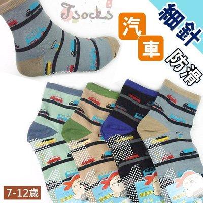 《O-88系列》汽車細針-防滑短襪【大J襪庫】7-12歲-止滑襪精梳棉質棉襪-好穿可愛男童女童襪寶寶襪地板襪運動襪-台灣