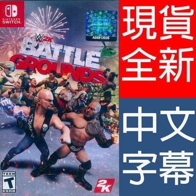 【一起玩】 NS SWITCH WWE 2K 殺戮戰場 中英日文美版 WWE 2K Battlegrounds