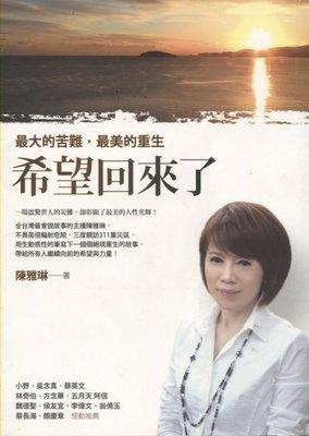 *【知書房】圓神出版∣希望回來了∣陳雅琳著∣9789861334936∣二手,滿399元免運