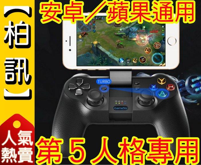 *免運【衝人氣新品首5件899!】台灣版第5人格專用!小雞 T1 經濟標準版 遊戲手把 遊戲搖桿 遊戲手柄 T1S 飛智