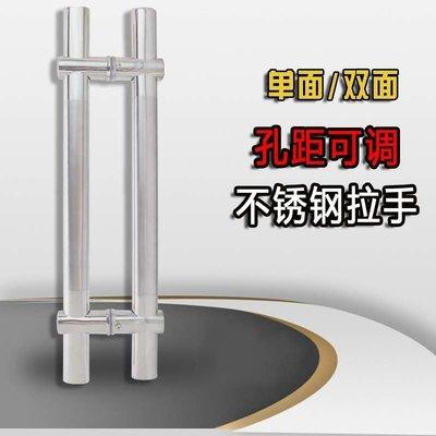 新(滿699-50)不銹鋼玻璃門拉手孔距可調拉手單面雙面門把手木門鐵門大門拉手