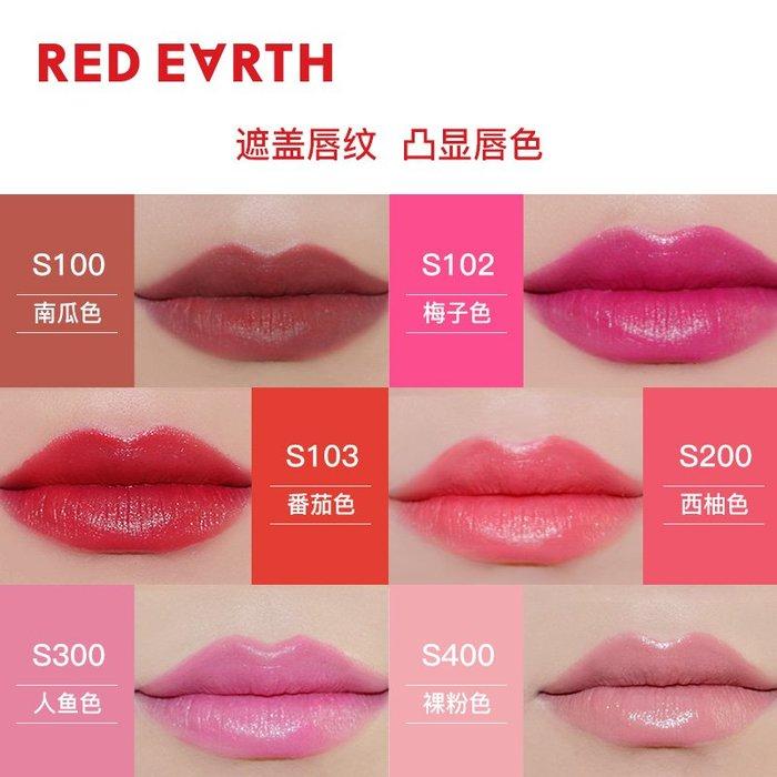 Ordinary shop 新款 簡約專柜正品 red earth 紅地球驚聲尖叫柔潤唇筆唇膏口紅