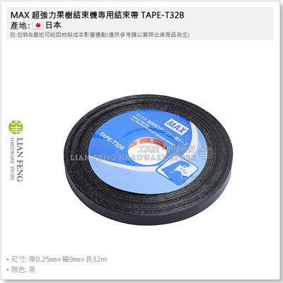 【工具屋】*含稅* MAX 超強力果樹結束機專用結束帶 TAPE-T32B 1盒-5卷入 黑色 耗材 梨枝固定 樹枝