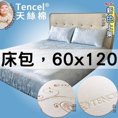 【嘉新名床】湖水藍 天絲棉涼感床包《60 x120cm 新色湖水藍》