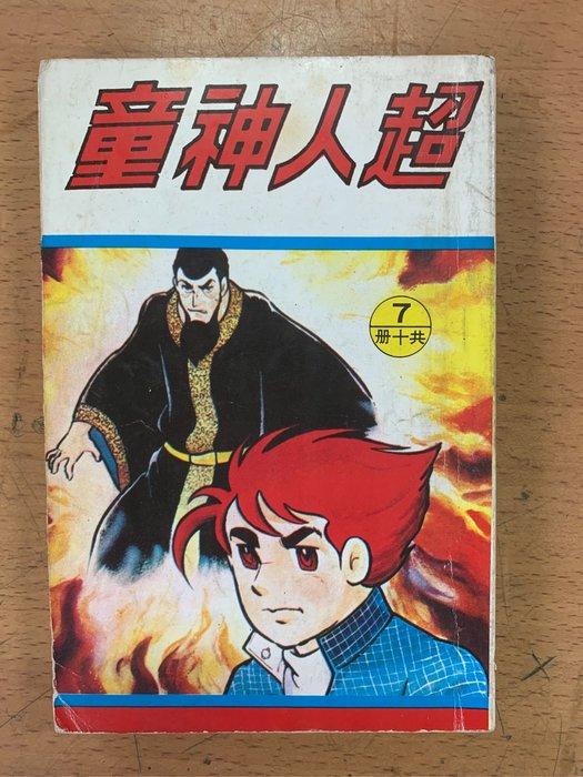 早期漫畫 超人神童7