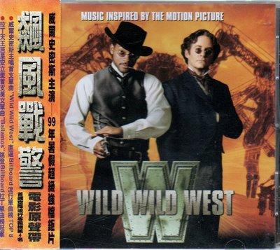 Wild Wild West 飆風戰警 電影原聲帶 580700003456 再生工場2 02