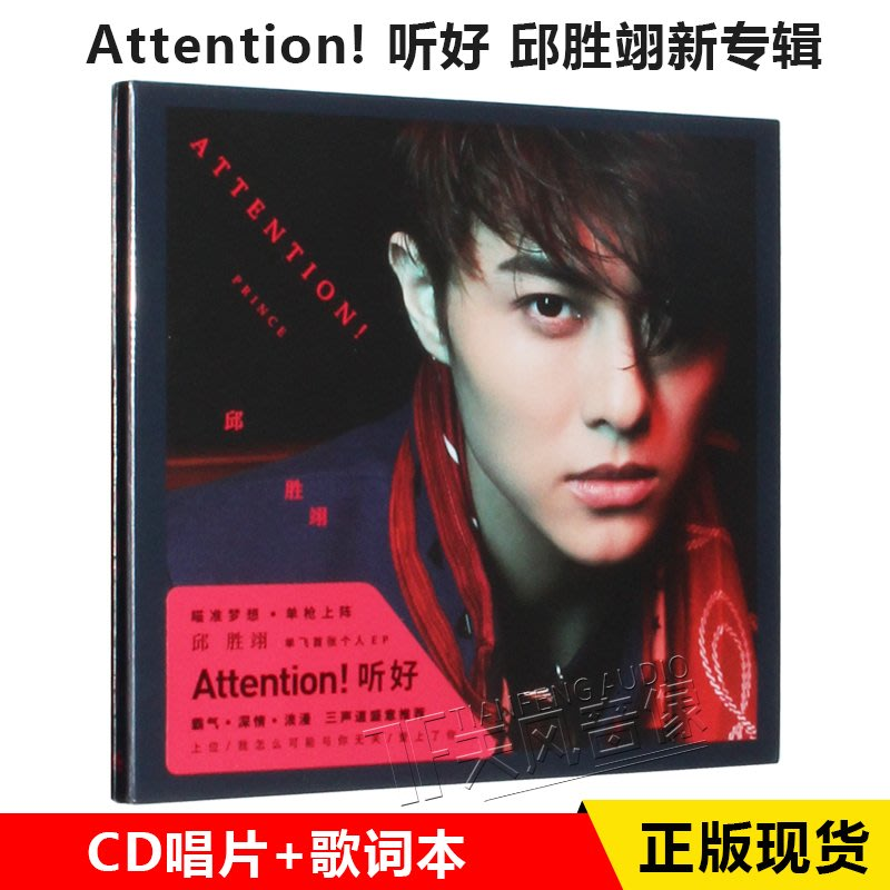 高鳴音像 歌詞本 CD 2017新專輯 聽好 邱勝翊:Attention! 王子 正版