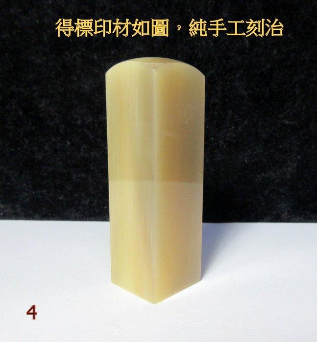 無二齋手工刻印--4頂級赤牛角6分方章 鳳梨黃