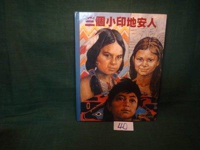 【愛悅二手書坊 15-57】三個小印地安人 圖文出版