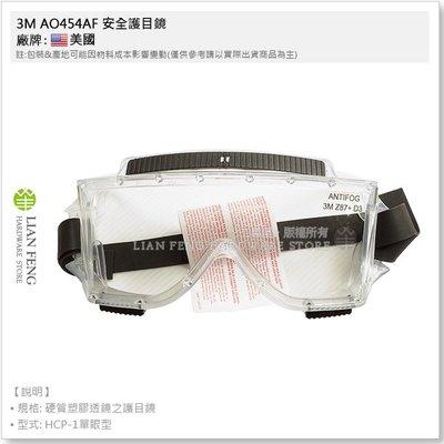【工具屋】*含稅* 3M AO454AF 安全護目鏡 化學噴濺護目鏡 防護眼鏡 硬質塑膠透鏡 噴漆 汽車 安全眼鏡