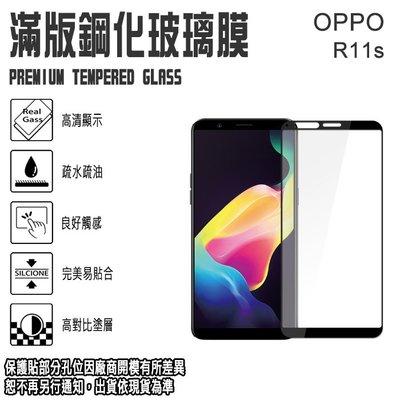 9H滿版 亮面 6吋 OPPO R11S 歐珀 鋼化玻璃手機螢幕保護貼/強化玻璃