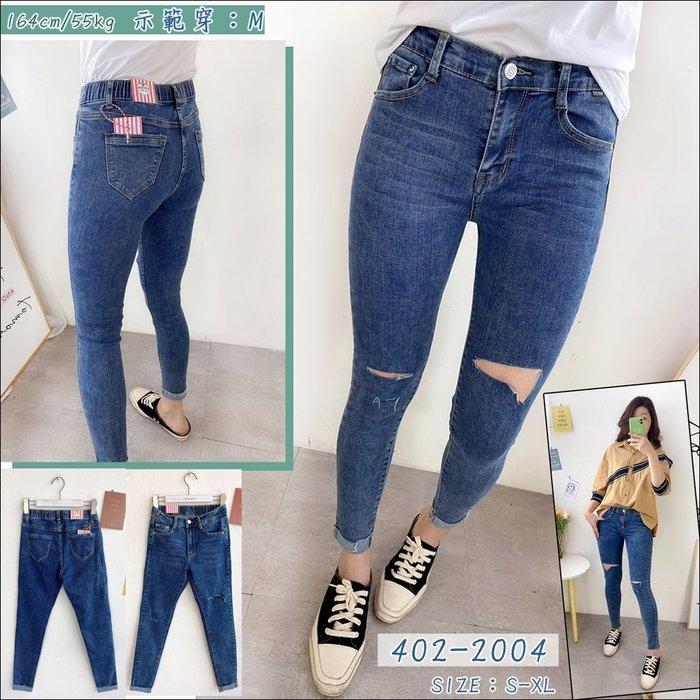 ○。衣蘿框。○【402-2004】橫割破後鬆緊窄管牛仔褲 S-XL