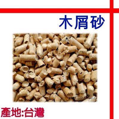 【格瑞特寵物】優質天然環保 分解型 木屑砂/小顆粒/大顆粒  產地:台灣 繁殖包 1kg  兔砂