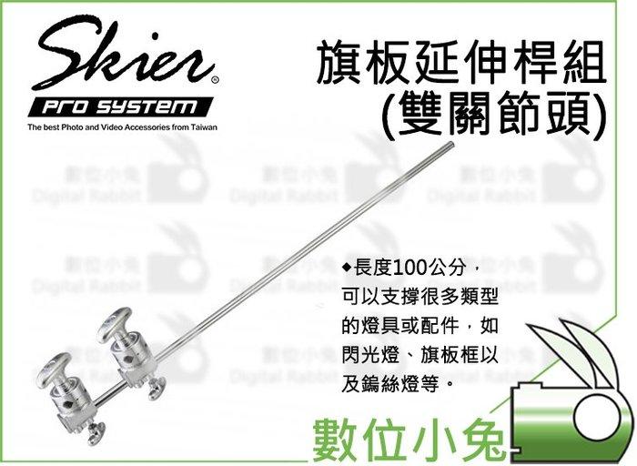 數位小兔【Skier 旗板延伸桿組 ASX024】延伸桿 C-STAND 大型旗板框架 燈架 雙關節頭
