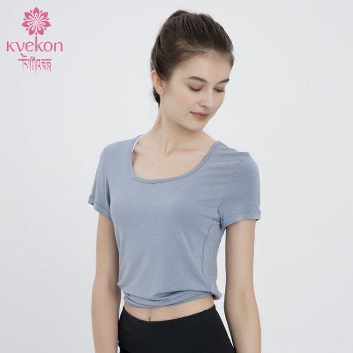 【瘋狂夏折扣】瑜伽服kvekon瑜伽服短袖罩衫外搭天絲輕薄鏤空美背舒適健身運動T恤上衣