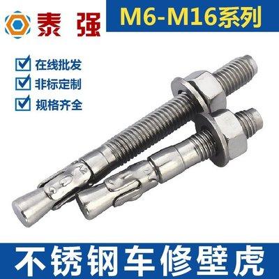 熱銷款~316/304不銹鋼車修壁虎膨脹釘 拉爆攀巖釘 電梯膨脹螺絲栓 M8-M16#規格不同 價格不同#