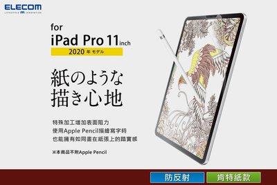 禾豐音響 2020版本  肯特紙 11吋 TB-A20PMFLAPL ELECOM iPad Pro 擬紙感保貼