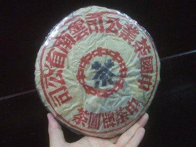 早期~大藍印~中國茶業公司雲南省公司~(免運費)中茶牌圓茶~絕版原裝老茶餅