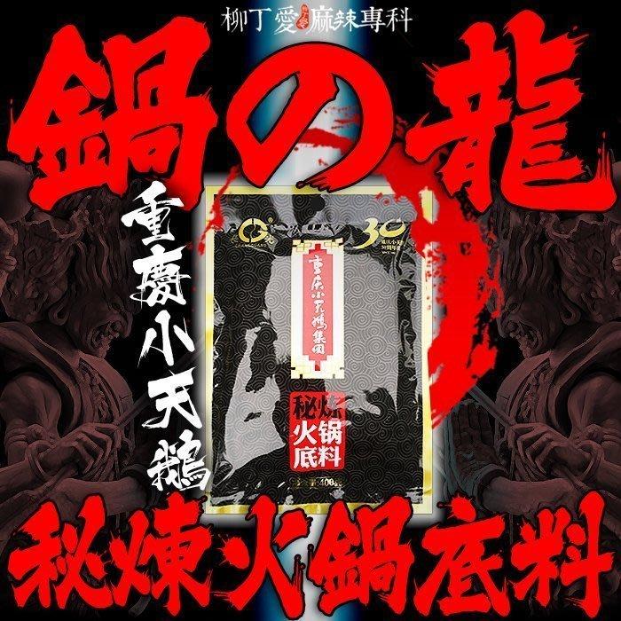 柳丁愛☆重慶小天鵝 秘煉火鍋底料400g【A415】