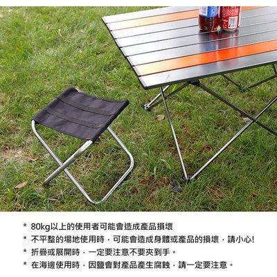 『現貨供應』超迷你鋁合金戶外折疊椅(承重力約80kg)折疊椅 露營椅 童軍椅 行軍椅 釣魚椅 兒童椅 登山椅 休閒椅