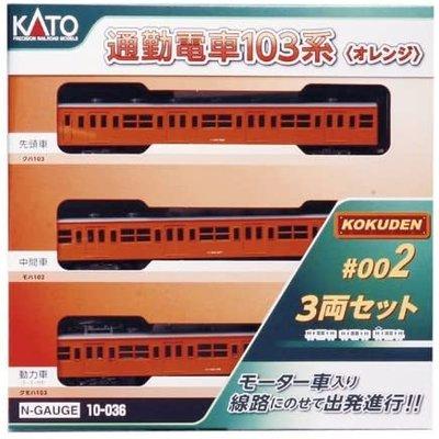 [現貨] KATO 10-036 通勤電車103系<KOKUDEN-002 オレンジ> 3両